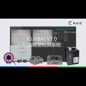 KSJVBAI机器视觉检测软件